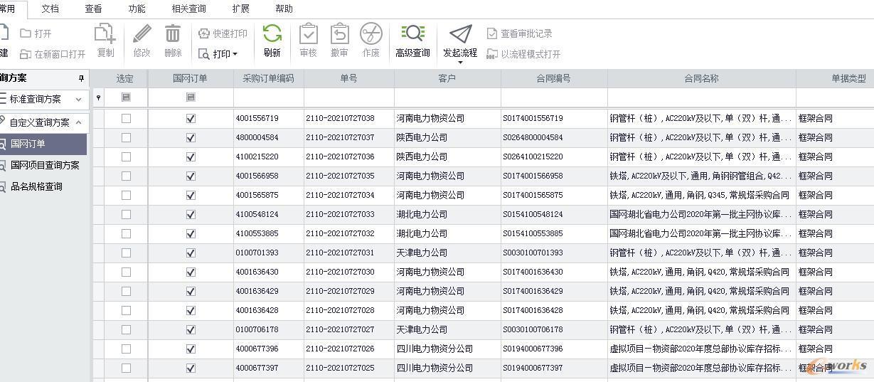 获取EIP平台订单到ERP系统