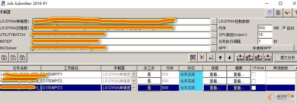 板料模型计算提交