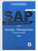SAP战略绩效管理完全解决方案