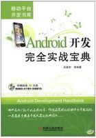 Android开发完全实战宝典