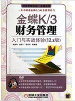 金蝶K·财务管理:入门与实战体验(附盘)