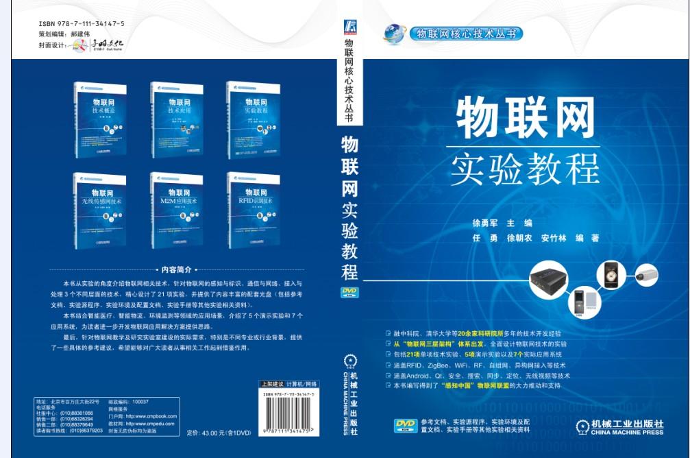物联网实验教程