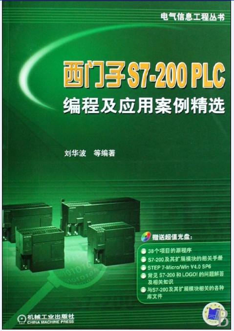 西门子S7-200PLC编程及应用案例精选