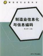 制造业信息化与信息编码