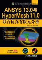 ANSYS 13.0与HyperMesh 11.0联合仿真有限元分析