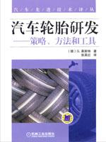 汽车轮胎研发:策略、方法和工具