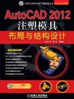 AutoCAD 2012 注塑模具布局与结构设计