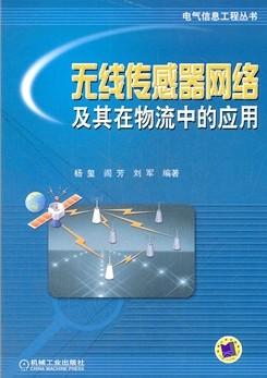 无线传感器网络及其在物流中的应用