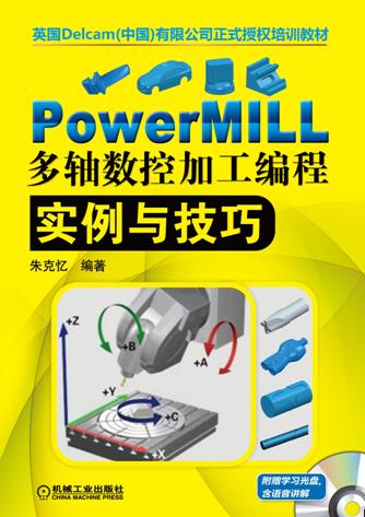 PowerMILL多轴数控加工编程实例与技巧