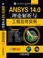 ANSYS 14.0理论解析与工程应用实例