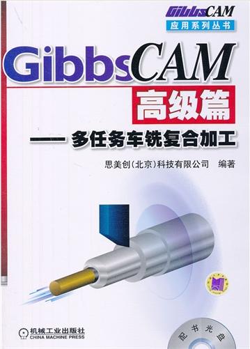 GibbsCAM高级篇――多任务车铣复合加工