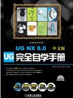 UG NX 8.0中文版完全自学手册