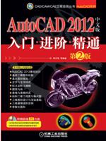 AutoCAD 2012中文版入门 进阶 精通(第2版)