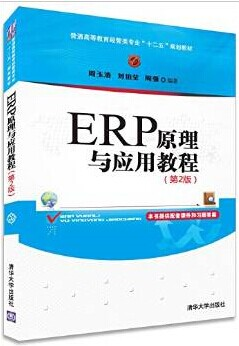 ERP原理与应用教程(第2版)