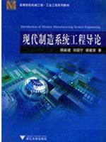现代制造系统工程导论(高等院校机械工程工业工程系列教材)