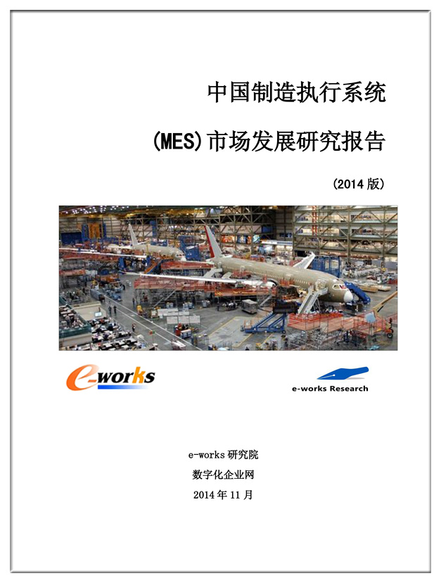 中国制造执行系统(MES)市场研究发展报告(2014)
