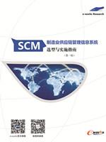 制造业供应链管理系统(SCM)选型与实施指南