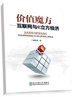 价值魔方-互联网与e立方经济