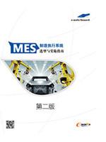 《制造执行系统(MES)选型与实施指南》(第二版)