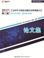 2017(第二届)工业软件与制造业融合发展高峰论坛论文集