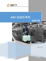 AGV自动引导车选型手册