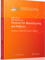 柔性机器人机构建模、设计与制造(英文版)