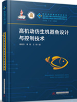 高机动仿生机器鱼设计与控制技术