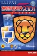 瑞星2004版标准版