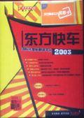东方快车2003