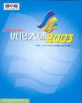 Windows 优化大师2003