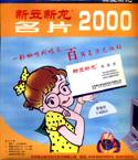 新龙名片2000新版