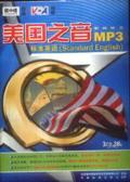 美国之音新闻听力MP3标准英语版