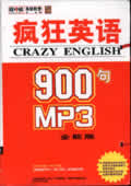 疯狂英语900MP3(全能版)