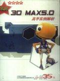 3D MAX5.0高手实例解析