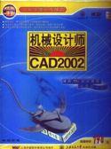 机械设计师CAD2002