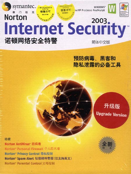 NortonlnternetSecurity2003中文升级版