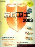 东方卫士2003