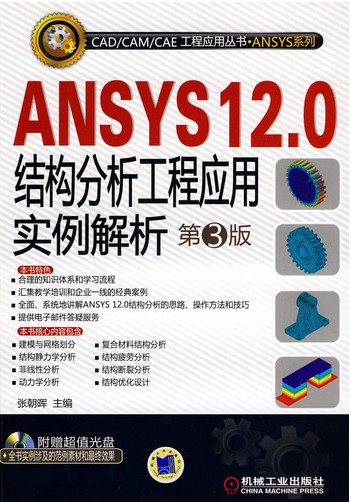 ANSYS12.0结构分析工程应用实例解析 第3版