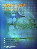 编程开心辞典AutoCAD篇