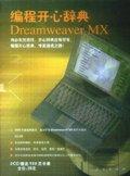 编程开心辞典DreamWeaver MX篇