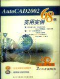 Auto CAD2002实用实例68例