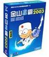 金山毒霸2003标准版(特价版)