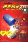 防毒精灵2002