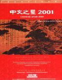 中文之星2001