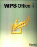 WPS Office 2002专业版