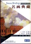 名画典藏-风景
