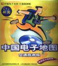 中国电子地图-交通旅游版