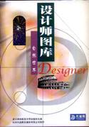 设计师-自然世界