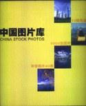 中国图片库