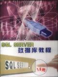 SQL SERVER数据库教程